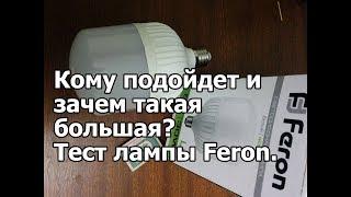 Тест лампы Feron Led 30 Вт