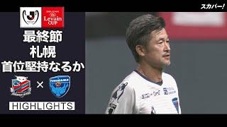 【ハイライト】北海道コンサドーレ札幌×横浜FC「ルヴァンカップ GS第3節」