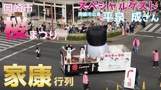岡崎市の春の風物詩、桜祭り家康行列が今年も行われました。 今年のスペ...