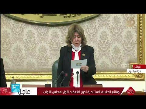 مصر.. امرأة تترأس للمرة الأولى في تاريخ البلاد جلسة لمجلس النواب