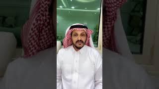 قصة سعد والمصائب  (قصص عيد فهد)