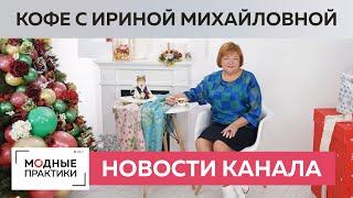 Доброе воскресное утро с Ириной Михайловной Паукште Пьем ароматный кофе и делимся новостями канала