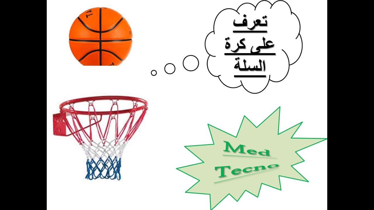 معلومات عن كرة السلة تعرف عليها Youtube