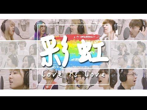 破百位創作者大合唱『彩虹』力挺婚姻平權!【黃氏兄弟】Cover
