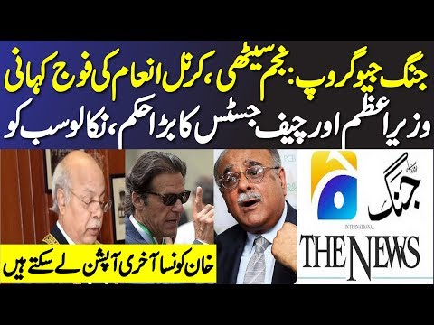 Imran Waseem: PM Imran Khan and Chief Justice's Order || Story of Najam Sethi