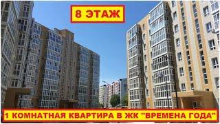 "АНАПА Продается 1 комнатная квартира ЖК ""Времена года"" этаж 8 #анапа #временагода #жквременагода"