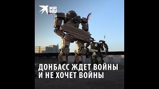 Донбасс ждет войны и не хочет войны