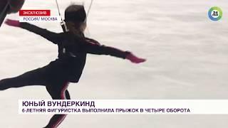 6 летняя фигуристка выполнила прыжок в 4 оборота