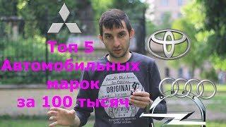 Топ 5 Автомобилей до 100 тысяч рублей.