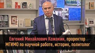 Кожокин Е.М., проректор МГИМО. Культурные мосты Болгария — Россия