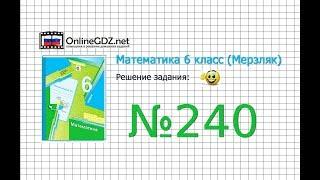 Задание №240 - Математика 6 класс (Мерзляк А.Г., Полонский В.Б., Якир М.С.)