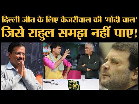 Delhi election-Loksabha session
