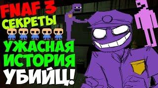 Five Nights At Freddy's 3 - История Фиолетового и Розового УБИЙЦ! - 5 Ночей у Фредди