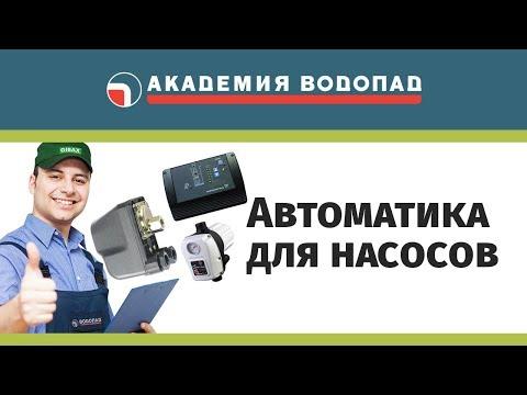 Автоматика для насосов