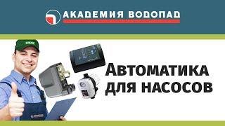 видео Виды автоматики для водоснабжения.
