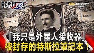 關鍵時刻 20170426節目播出版(有字幕)