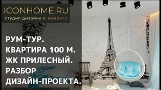 Рум-тур Квартира 100 м2 / ЖК ПРИЛЕСНЫЙ / Разбор дизайн-проекта / Room Tour Пенза