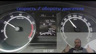 Соотношение оборотов двигателя к скорости. Шкода Рапид 1,6MPI (110 Л.С.)