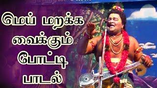 முத்து சிற்பி விஸ்வநாதன் போட்டி பாடல் muthusirpi songs narathar muthusirpi song