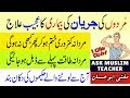Quran se Mardana Kamzori ka ilaj - Mani Garhi Karne ka Nuskha - Mardana Taqat ka Wazifa