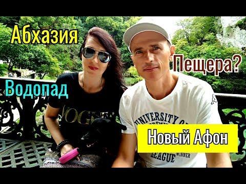 Абхазия.Новый Афон (2 часть) Водопад.Кафе. Август 2018.