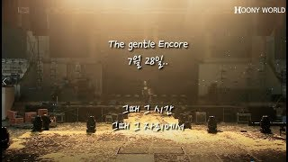 "20180728 강성훈 단독 콘서트 ""THE GENTLE"" ENCORE FINAlL 'TEASER'"