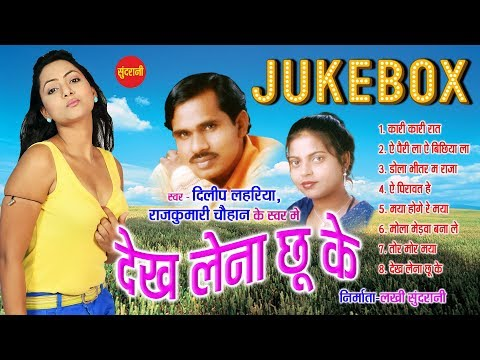 Dekh Lena Chhu Ke Juke Box  ||  Dilip Lahariya & Rajkumari Chauhan   || Video  Song