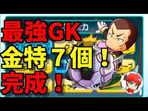 パワサカ gk 査定