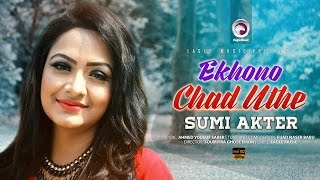 bangla song shobnom shumi