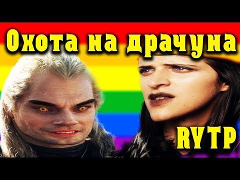 Ведьмак от нетфликс RYTP - (Пошлятина, ведьмак смешные моменты,ведьмак от нетфликс,ведьмак приколы).