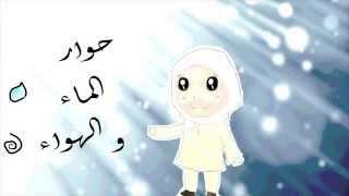 حوار الماء والهواء...بقلم الطالبة: ملاذ زكريا