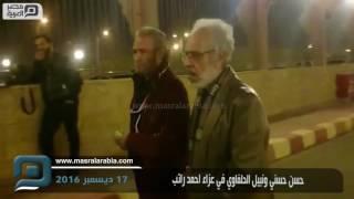 مصر العربية | حسن حسني ونبيل الحلفاوي في عزاء احمد راتب
