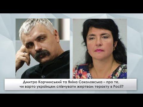 Теракт в Питере. Сочувствие и злорадство украинцев. Корчинский VS Соколовская