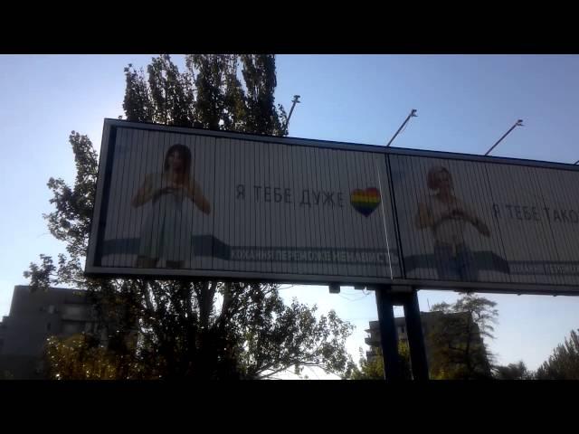 В Запорожье геев заменили лесбиянки