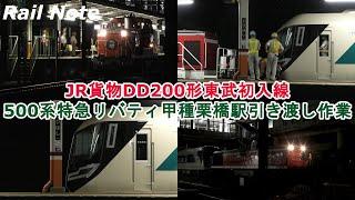 JR貨物DD200形東武初入線!?東武500系特急リバティ甲種輸送栗橋駅引き渡し/2021.07.15