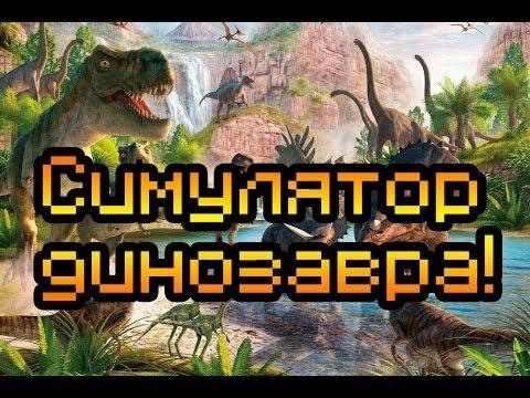 Игры симуляторы динозавра онлайн