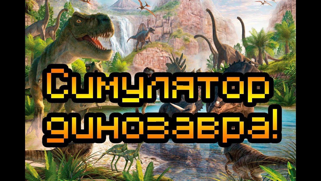 Скачать игры на андроид симуляторы про динозавров