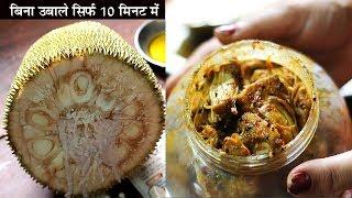 बिल्कुल नए तरीके से कूकर में कटहल का अचार झटपट  बनाने की विधि। Spicy Kathal ka Achar Recipe
