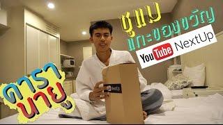 ซูแมแกะของขวัญจากยูทูป Youtube NextUp Bangkok 2016 | ดารานายู