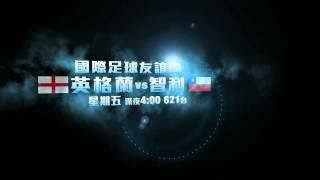 nowTV 本周送上多場世界盃外圍賽附加賽及國際足球友誼賽
