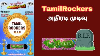 TamilRockers அதிரடி முடிவு | TamilRockers RIP | Tamilrockers is no more | Information Time | IT