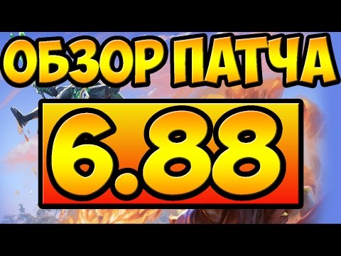 видео: ОБЗОР НА ПАТЧ 6.88 - ДОТА 2 | 6.88 patch dota 2