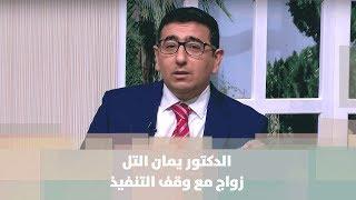 الدكتور يمان التل - زواج مع وقف التنفيذ