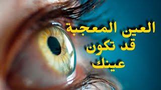 ما هي العين المعجبة؟ و طريقة الاغتسال بأثرها