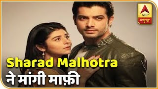 Sharad Malhotra Apologises For Slapping A Girl !! | ABP News