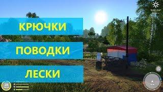 Русская рыбалка 4 - О крючках, поводках и лесках