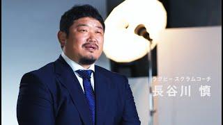 長谷川慎コーチ テレビCM