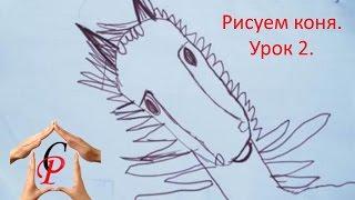Рисуем с детьми. Рисуем коня, лошадиную голову. Урок 2.