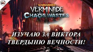 Пустоши Хаоса. Прохождение Твердыни Вечности (Кхорн). #Warhammer: Vermintide 2