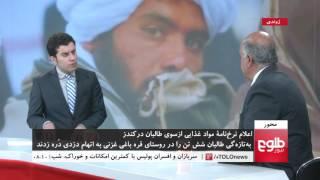 MEHWAR: Taliban's Move To Cap Prices Discussed / محور: بررسی اعلام نرخنامه از سوی طالبان در کندز